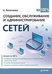 Ватаманюк Александр - Создание, обслуживание и администрирование сетей на 100% скачать бесплатно