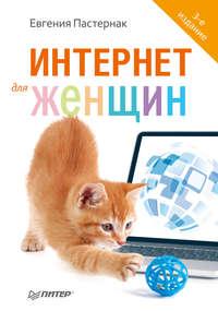 Пастернак Евгения - Интернет для женщин скачать бесплатно