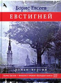 Евсеев Борис - Евстигней скачать бесплатно