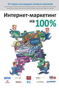 Коллектив авторов - Интернет-маркетинг на 100% скачать бесплатно