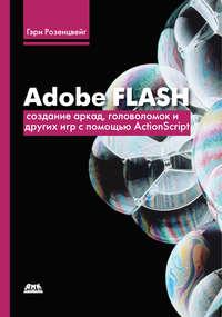 Розенцвейг Гэри - Adobe Flash. Создание аркад, головоломок и других игр с помощью ActionScript скачать бесплатно