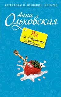 Ольховская Анна - Яд со взбитыми сливками скачать бесплатно
