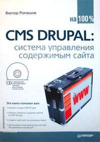 Ромашов Виктор - CMS Drupal: система управления содержимым сайта скачать бесплатно
