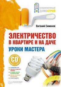 Симонов Евгений - Электричество в квартире и на даче. Уроки мастера скачать бесплатно