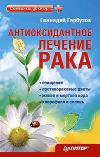 Гарбузов Геннадий - Антиоксидантное лечение рака скачать бесплатно