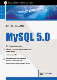 Гольцман Виктор - MySQL 5.0. Библиотека программиста скачать бесплатно