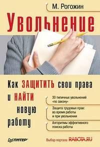 Рогожин Михаил - Увольнение. Как защитить свои права и найти новую работу скачать бесплатно