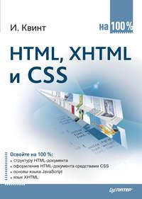 Квинт Игорь - HTML, XHTML и CSS на 100% скачать бесплатно