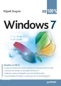 Зозуля Юрий - Windows 7 на 100% скачать бесплатно