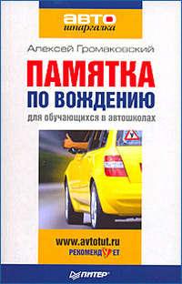 Громаковский Алексей - Памятка по вождению для обучающихся в автошколах скачать бесплатно