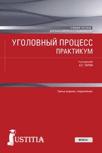 Авторов Коллектив - Уголовный процесс: Шпаргалка скачать бесплатно