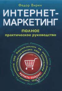 Вирин Федор - Интернет-маркетинг. Полный сборник практических инструментов скачать бесплатно