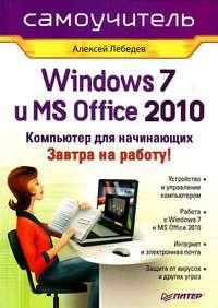 Лебедев Алексей - Windows 7 и Office 2010. Компьютер для начинающих. Завтра на работу скачать бесплатно