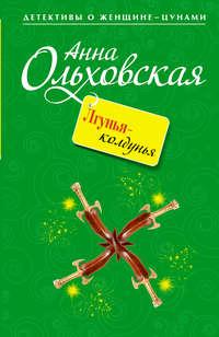 Ольховская Анна - Лгунья-колдунья скачать бесплатно