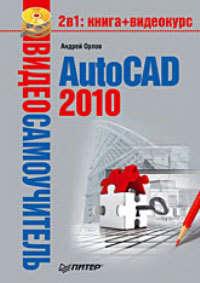 Орлов Андрей - AutoCAD 2010 скачать бесплатно