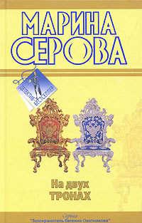 Серова Марина - На двух тронах скачать бесплатно