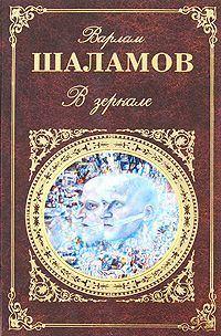 Шаламов Варлам - В зеркале (сборник) скачать бесплатно