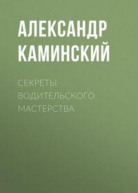 Каминский Александр - Секреты водительского мастерства скачать бесплатно