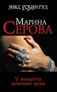 Серова Марина - У вендетты длинные руки скачать бесплатно
