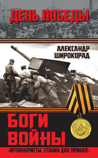 Широкорад Александр - Артиллерия в Великой Отечественной войне скачать бесплатно