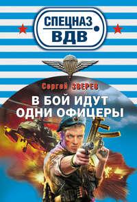 Зверев Сергей - В бой идут одни офицеры скачать бесплатно