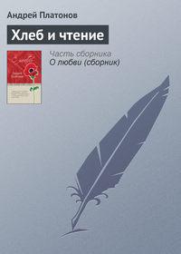 Платонов Андрей - Хлеб и чтение скачать бесплатно