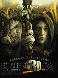 Зотов Г. - Апокалипсис Welcome: Страшный Суд 3D скачать бесплатно