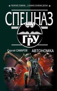 Самаров Сергей - Автономка скачать бесплатно