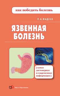 Фадеев Павел - Язвенная болезнь. Доступно и достоверно скачать бесплатно