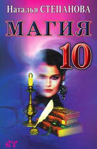 Степанова Наталья - Магия-10 скачать бесплатно