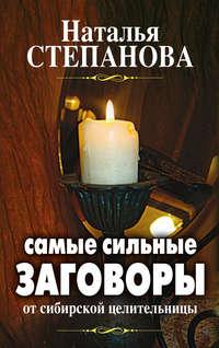 Степанова Наталья - Самые сильные заговоры ото сибирской целительницы скачать бесплатно