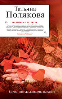 Полякова Татьяна - Единственная женщина на свете скачать бесплатно