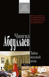 Абдуллаев Чингиз - Тайна венской ночи скачать бесплатно