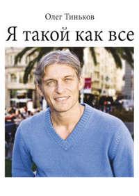 Тиньков Олег - Я такой как все скачать бесплатно