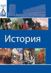 Авторов Коллектив - Экономическая история СССР: очерки скачать бесплатно