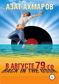 Ахмаров Азат - В августе 79-го, или Back in the USSR скачать бесплатно