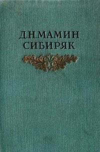 Мамин-Сибиряк Дмитрий - Авва скачать бесплатно