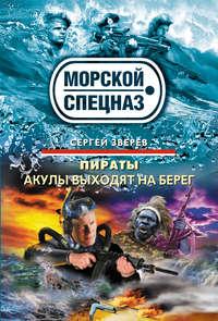 Зверев Сергей - Акулы выходят на берег скачать бесплатно