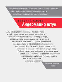 Клюев Евгений - Андерманир штук скачать бесплатно