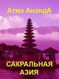 Ананда Атма - Сакральная Азия: традиции и сюжеты скачать бесплатно