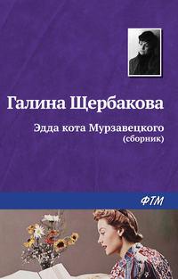 Щербакова Галина - Эдда кота Мурзавецкого (сборник) скачать бесплатно