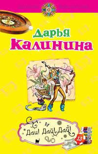 Калинина Дарья - Дай! Дай! Дай! скачать бесплатно