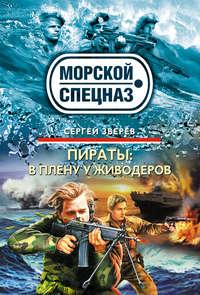 Зверев Сергей - В плену у живодеров скачать бесплатно