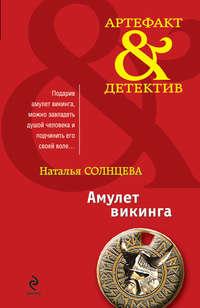 Солнцева Наталья - Амулет викинга (сборник) скачать бесплатно