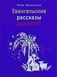 Кучерская Майя - Евангельские рассказы для детей скачать бесплатно