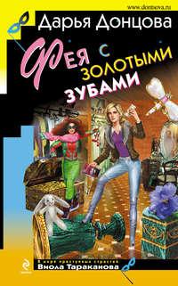 Донцова Дарья - Фея с золотыми зубами скачать бесплатно