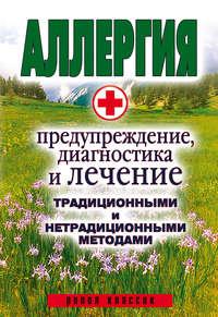 Сорокина Ольга - Аллергия. Предупреждение, диагностика и лечение традиционными и нетрадиционными методами скачать бесплатно