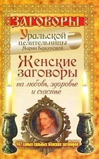 Баженова Мария - Женские заговоры на любовь, здоровье и счастье. 147 самых сильных женских заговоров скачать бесплатно