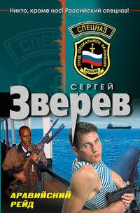 Зверев Сергей - Аравийский рейд скачать бесплатно