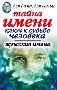 Куликова Вера - Тайна имени – ключ к судьбе человека. Мужские имена скачать бесплатно